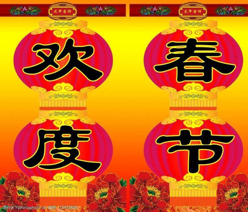 节日门贴欢度春节图片