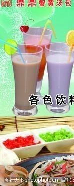 其他淘宝素材蟹黄汤包菜谱图片