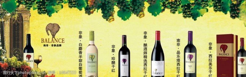 南非红酒南非品牌葡萄酒图片