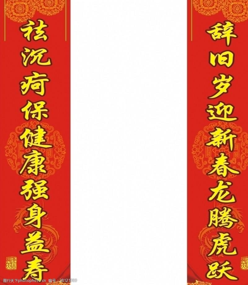 龙年春节对联