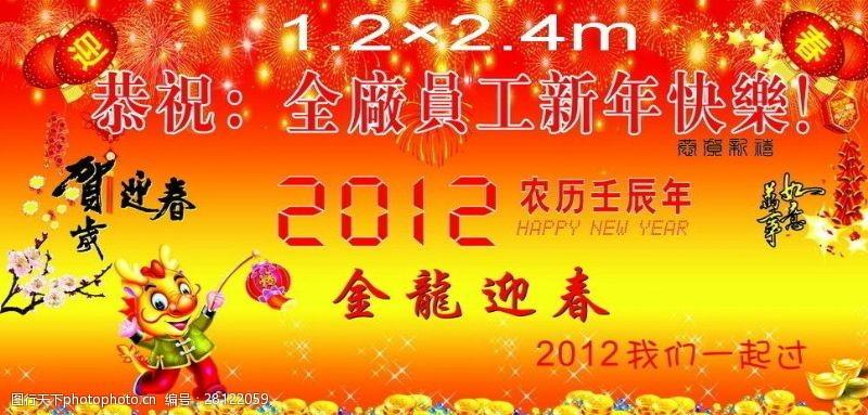 龙年春节新年快乐