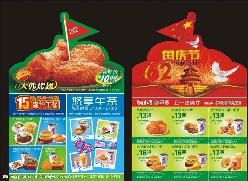 脆皮鸡块汉堡店国庆DM优惠券图片