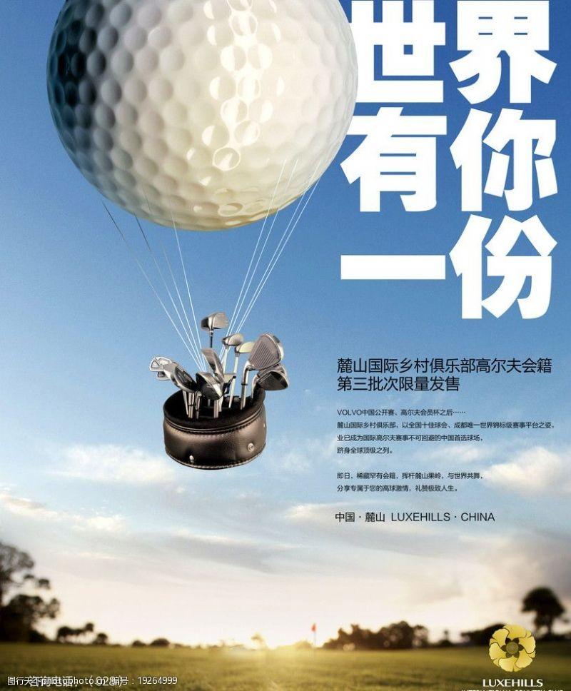 皇室运动高尔夫海报图片