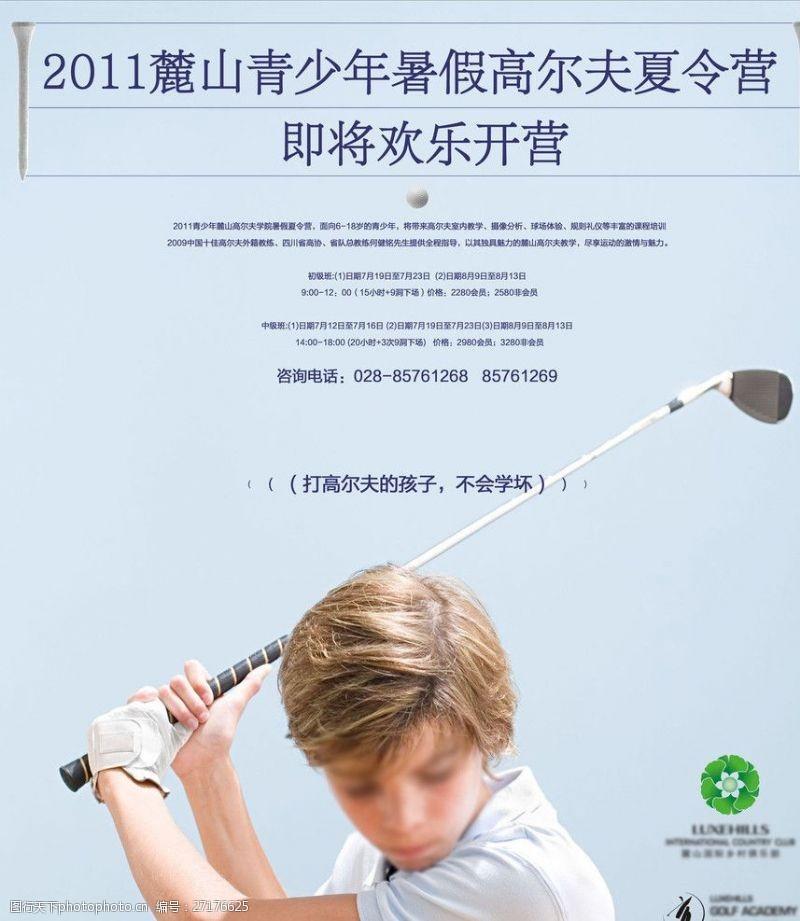 皇室运动青少年高尔夫海报