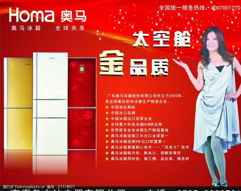 奥马冰箱海报