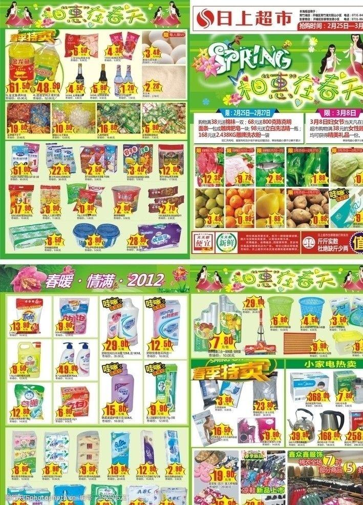 春季超市海报图片