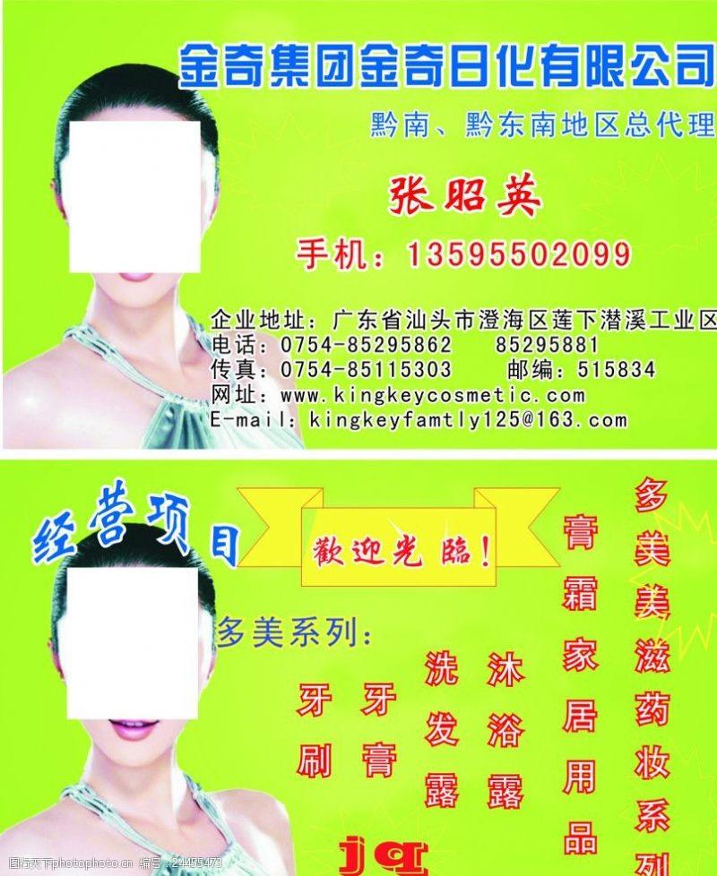 各种化妆品金奇集团金奇日化有限公司