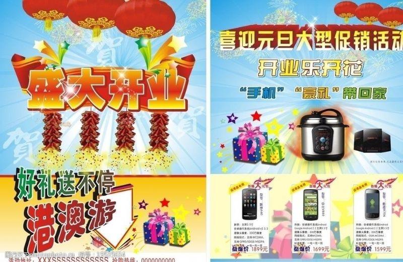 炫彩五角星手机盛大开业宣传单图片