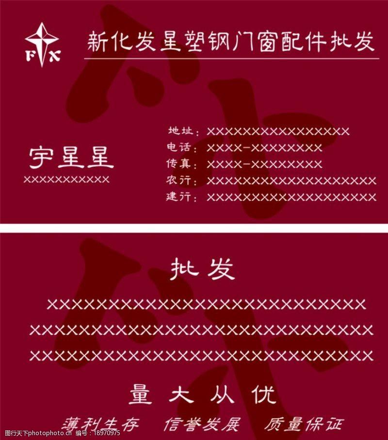 名片(深红底色)图片