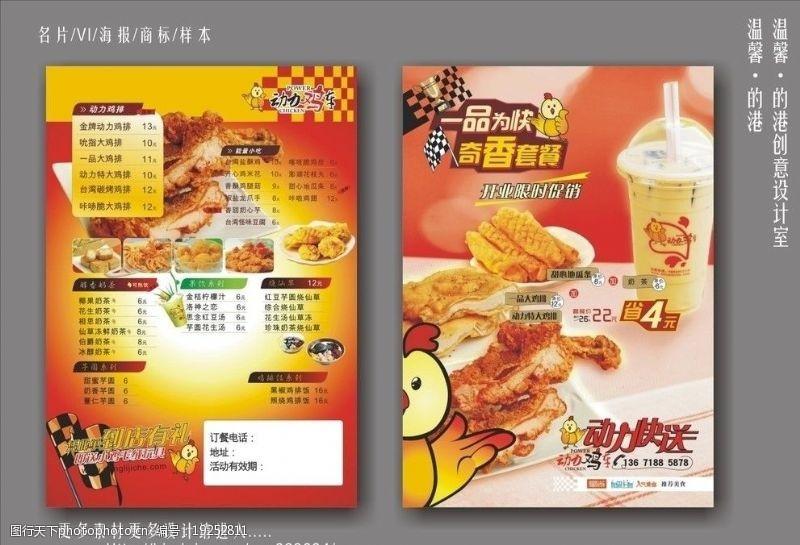 招牌鸡排饭动力鸡车宣传单图片