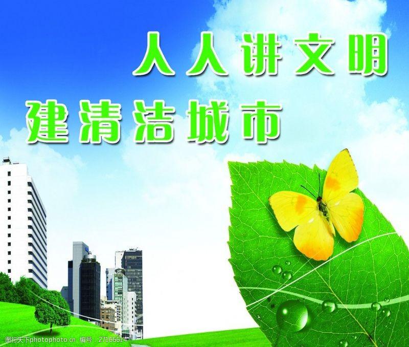 清洁城市文明城市海报