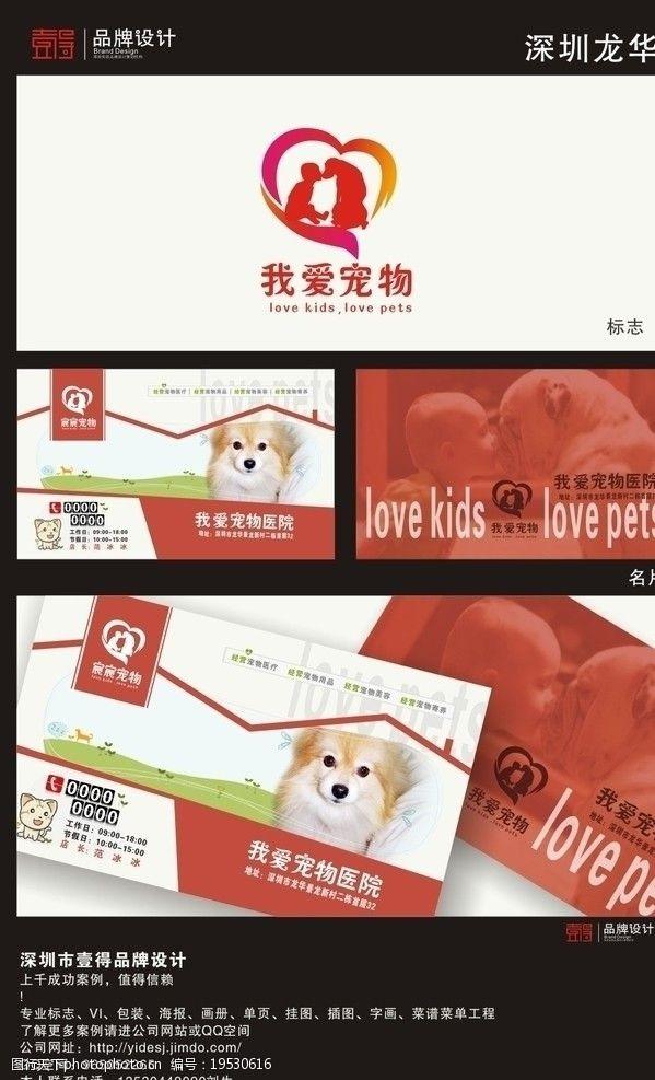 宠物用品名片我爱宠物医院标志图片
