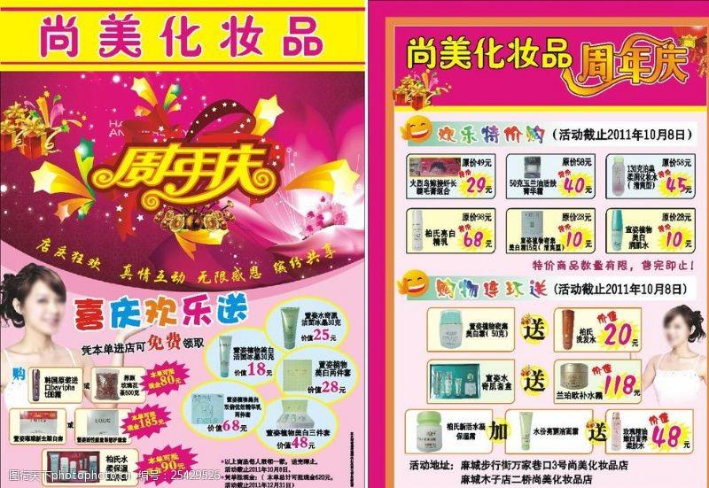 各种化妆品尚美周年庆宣传单
