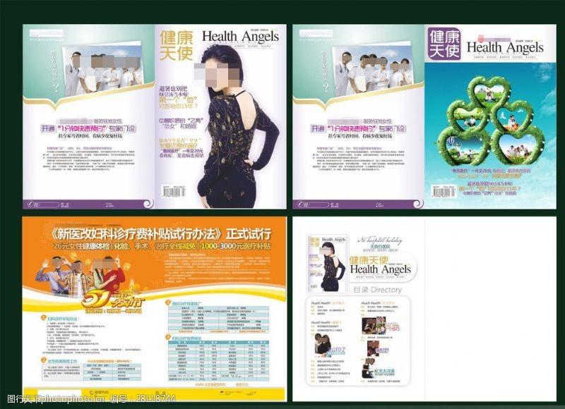 杂志目录医疗杂志