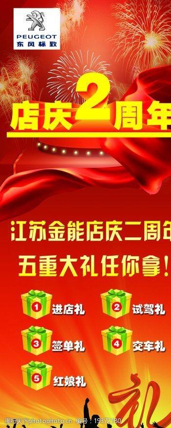 4s店展架店庆2周年图片