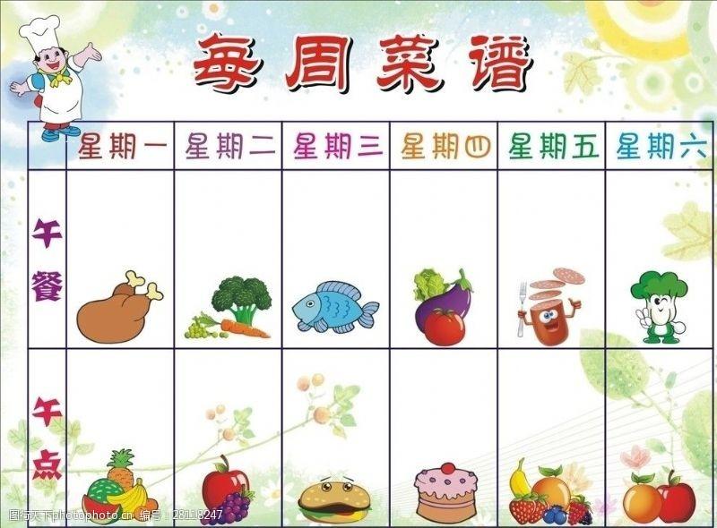 幼儿园每周菜谱手抄报