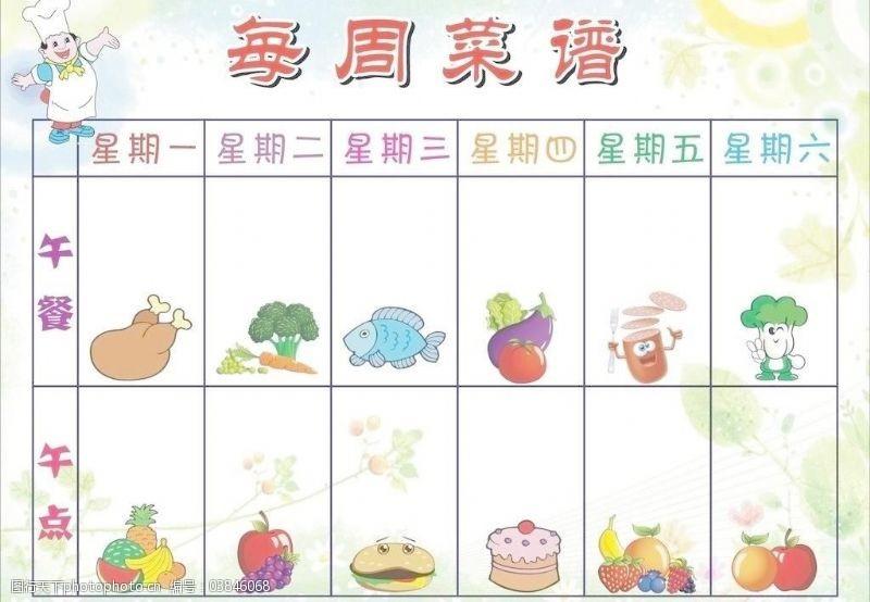 幼儿园每周菜谱图片
