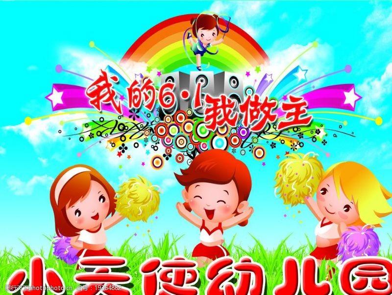 卡通音箱61幼儿园图片