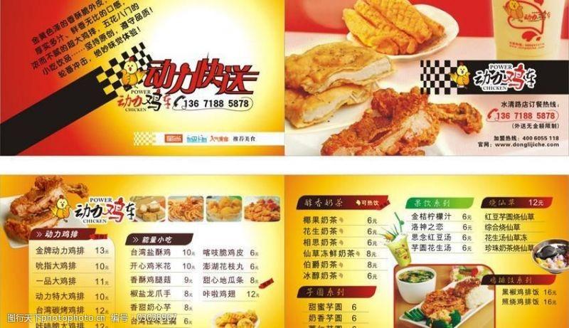 招牌鸡排饭订餐卡图片