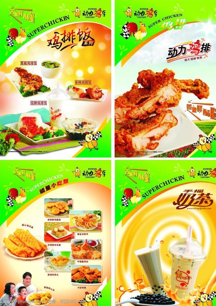 招牌鸡排饭动力鸡车海报图片