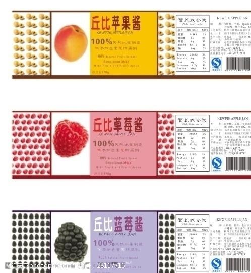 水果瓶贴果酱标签设计