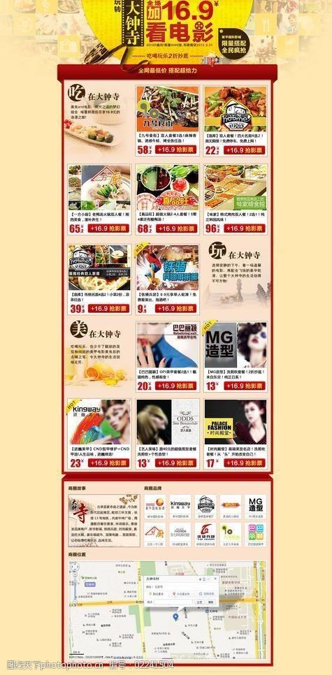 电影促销团购活动商圈页面设计图片