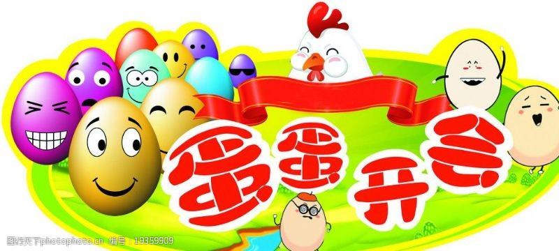 鸡蛋吊牌鸡蛋图片