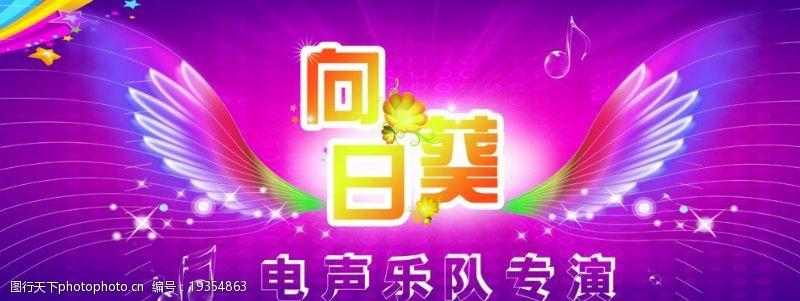 音乐翅膀向日葵电声乐队图片