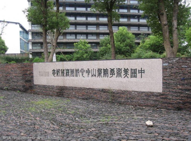 梅花篆字中国美术学院新校区图片