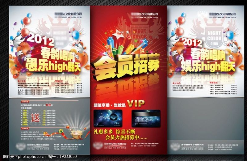 2012春韵唱响愚乐high翻天海报图片