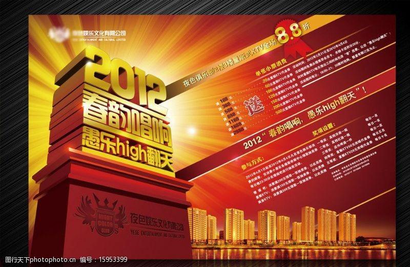 2012春韵唱响愚乐high翻天喷绘图片
