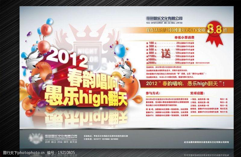 2012春韵唱响愚乐high翻天图片