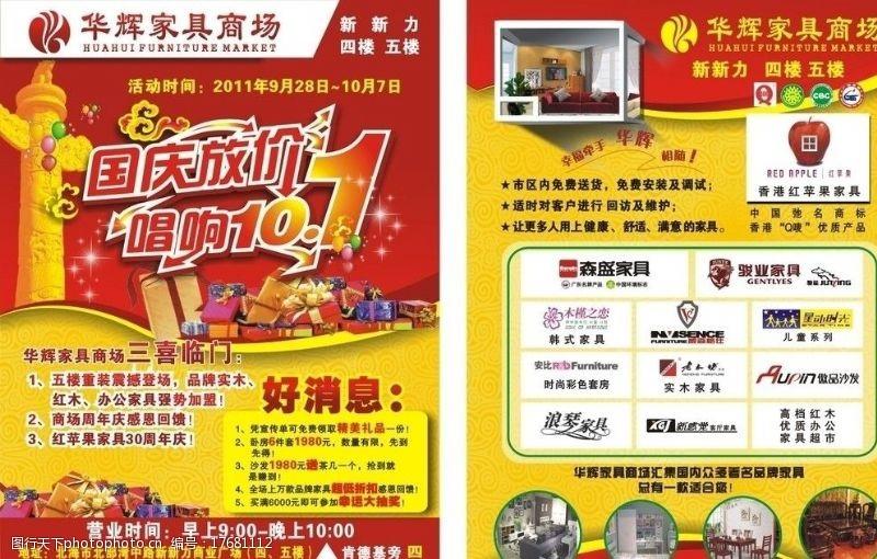 华辉家具活动宣传单图片