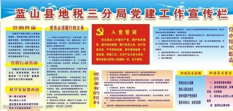 版面设计花边地税局党建工作宣传栏图片