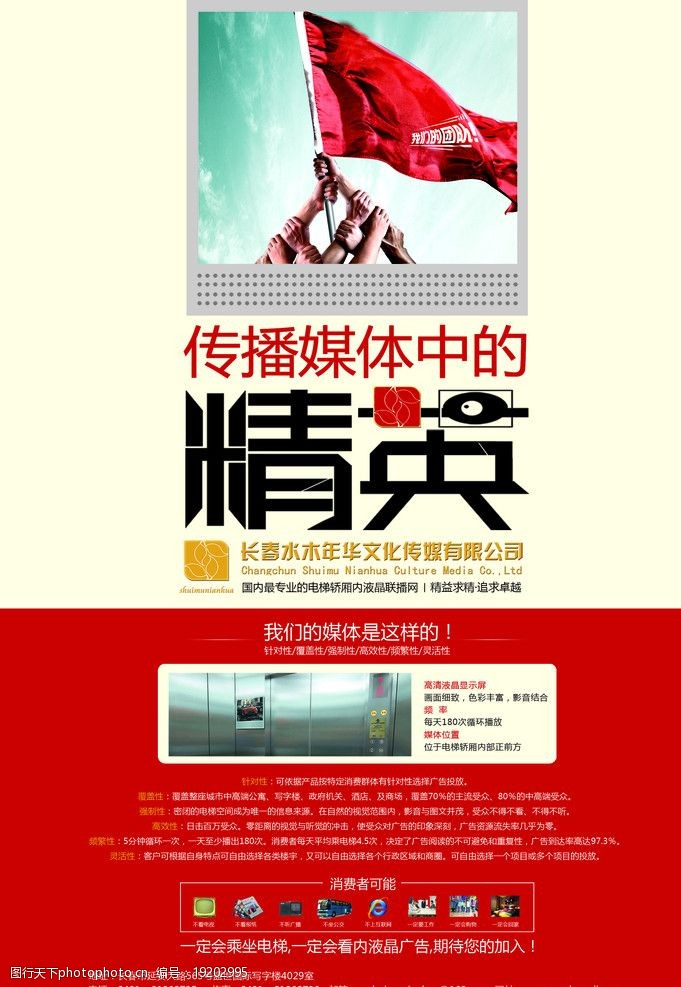 文化传媒海报精英报广图片
