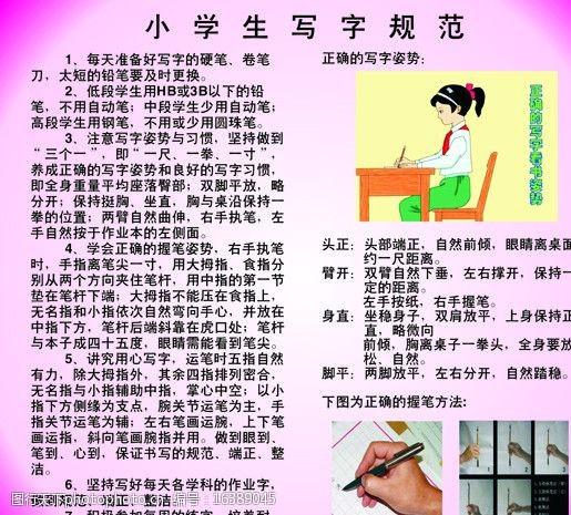 小学生写字写字展板图片
