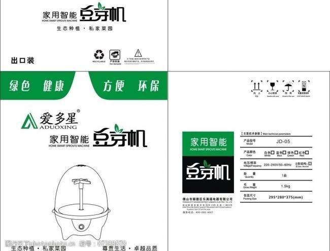 其他淘宝素材豆芽机包装设计图片