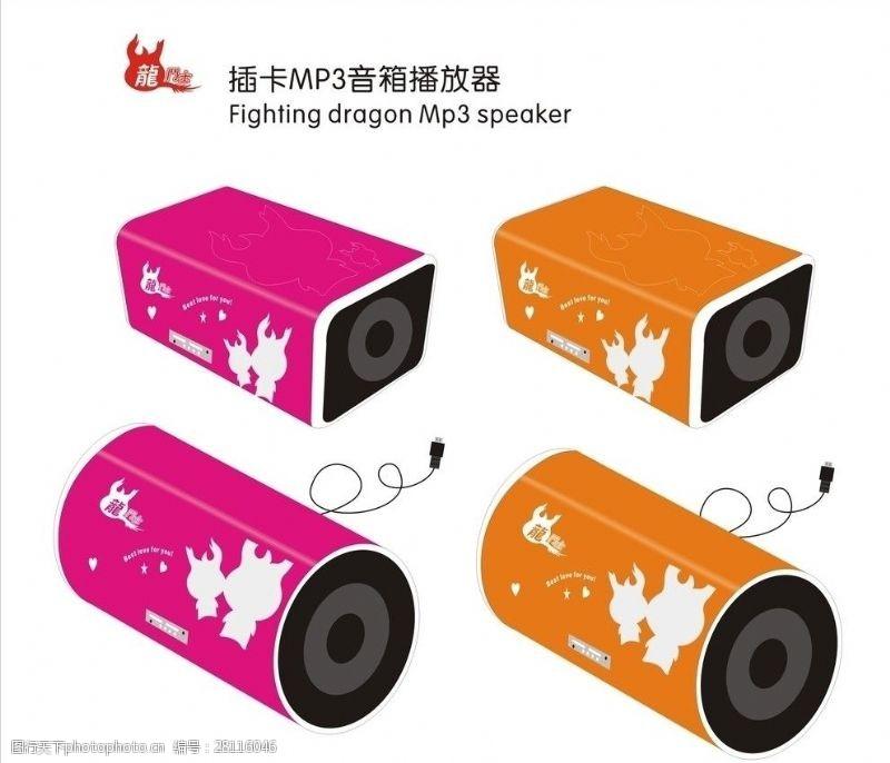 卡通音箱插卡MP3音响设计
