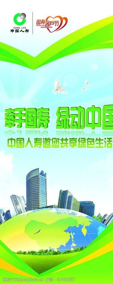 中国人寿易拉宝中国人寿保险客户节图片