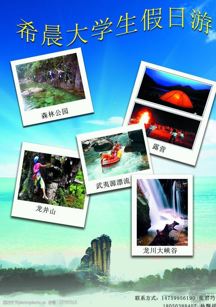 希晨旅游宣传单图片