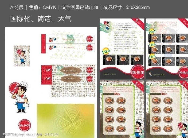 权金城热先生菜单图片