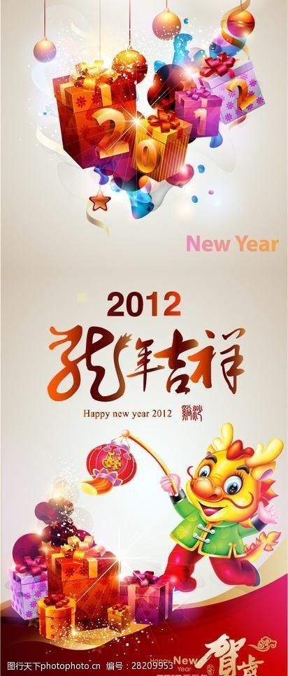 龙年春节龙年图片