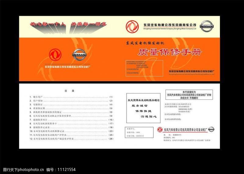 东风汽车产品说明手册图片