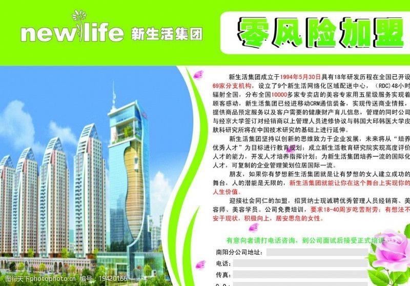 新生活彩页新生活彩页美容绿色图片