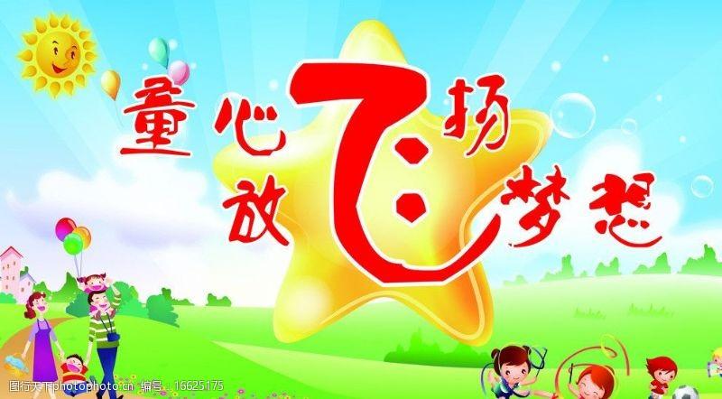 放心梦想儿童节背景图片