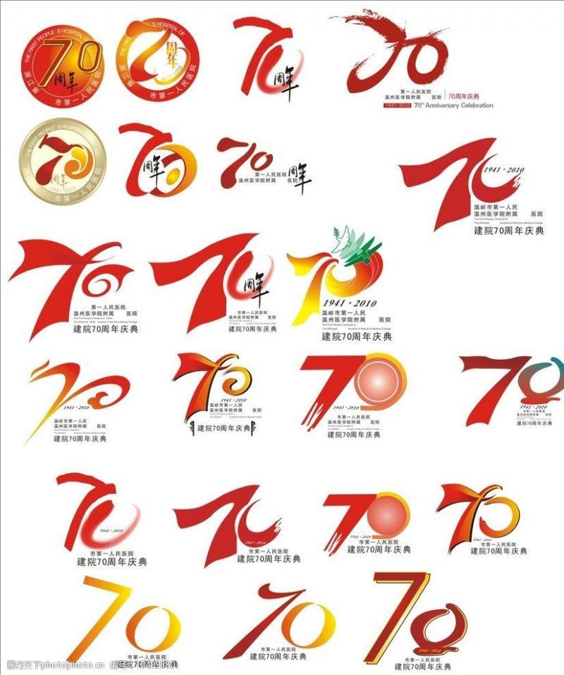 70周年logo图片