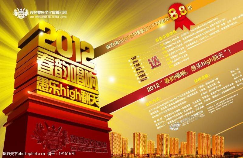 2012春韵唱响俱乐部海报图片