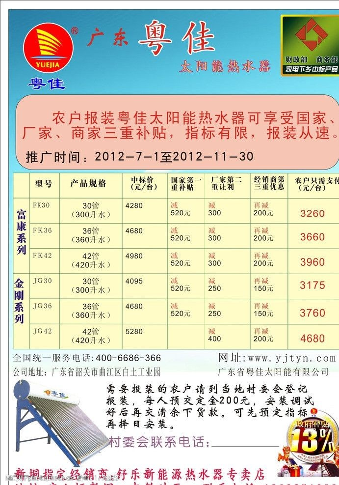 粤佳太阳能家电下乡宣传单图片