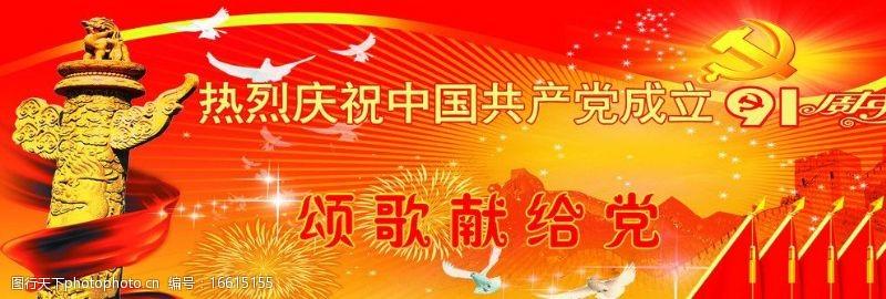 演唱背景建党91周年展板图片