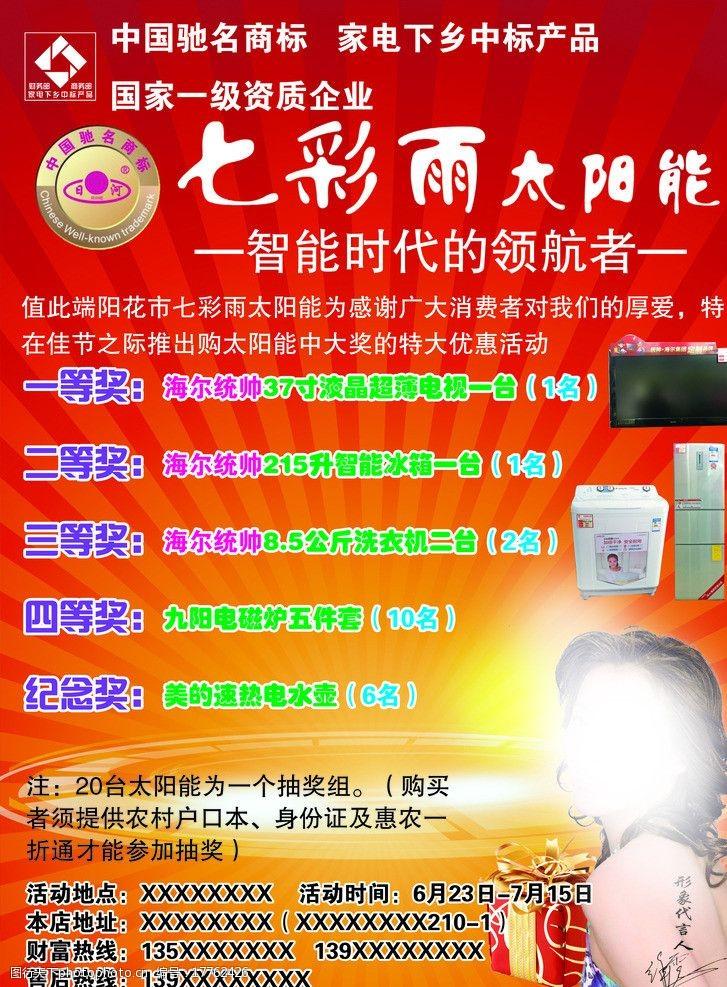 家电下乡标识七彩雨太阳能宣传单图片